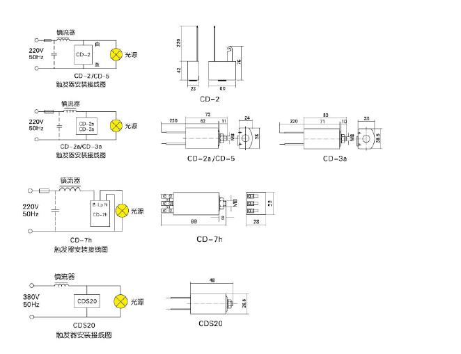 电子触发器 cd-5   cd系列电子触发器主要用于高压钠灯,金属卤化物灯