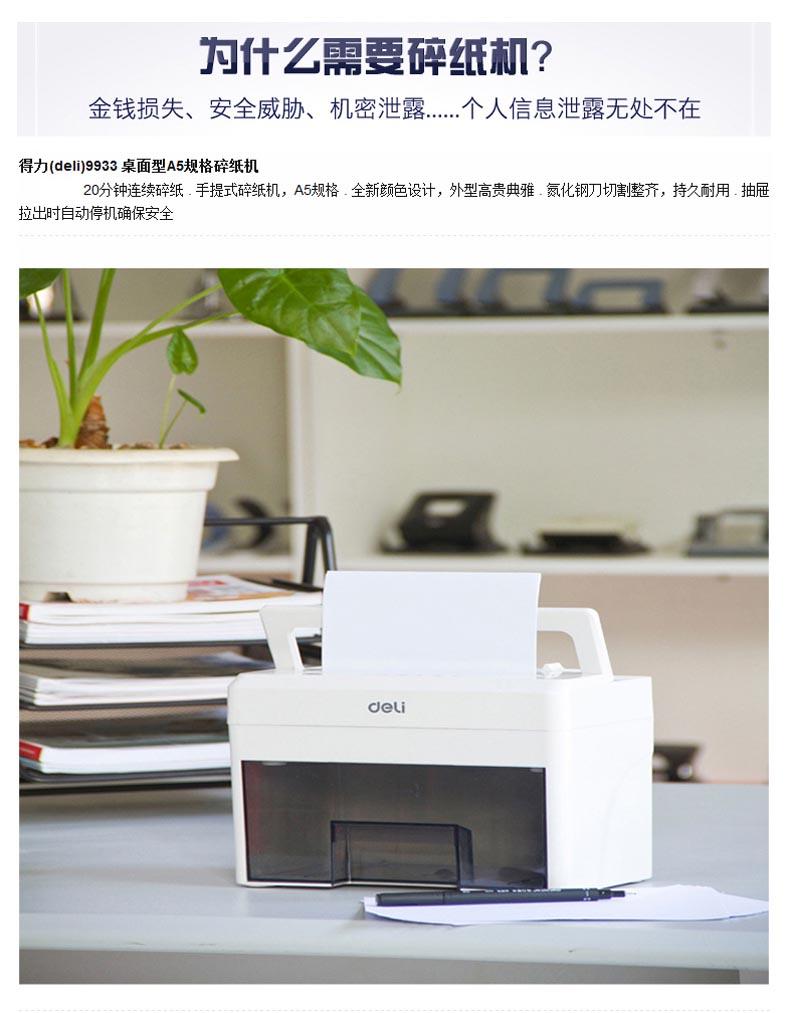 得力碎纸机,9933