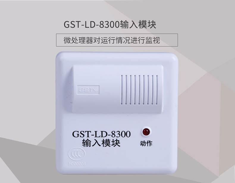 海湾 输入模块,gst-ld-8300