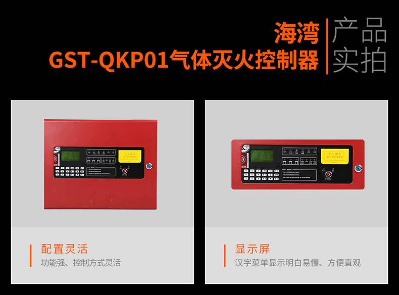 海湾 气体灭火控制器/火灾报警控制器,gst-qkp01