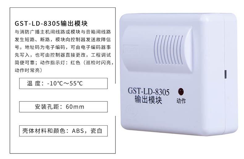 海湾 输出模块,gst-ld-8305
