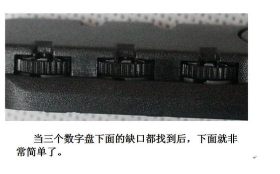 行李箱密碼鎖忘記密碼怎么辦及如何重置密碼