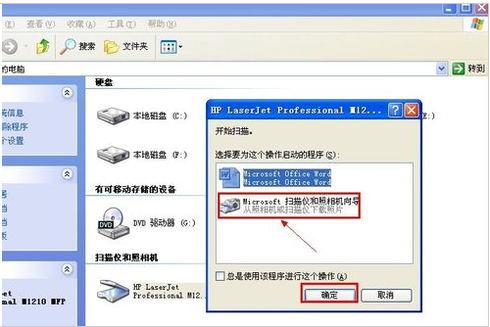 打印机扫描怎么用?如何用一体机扫描?