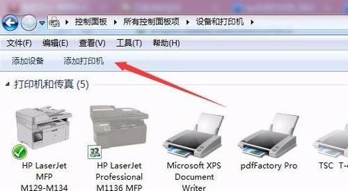 无线打印机怎么连接电脑设置?