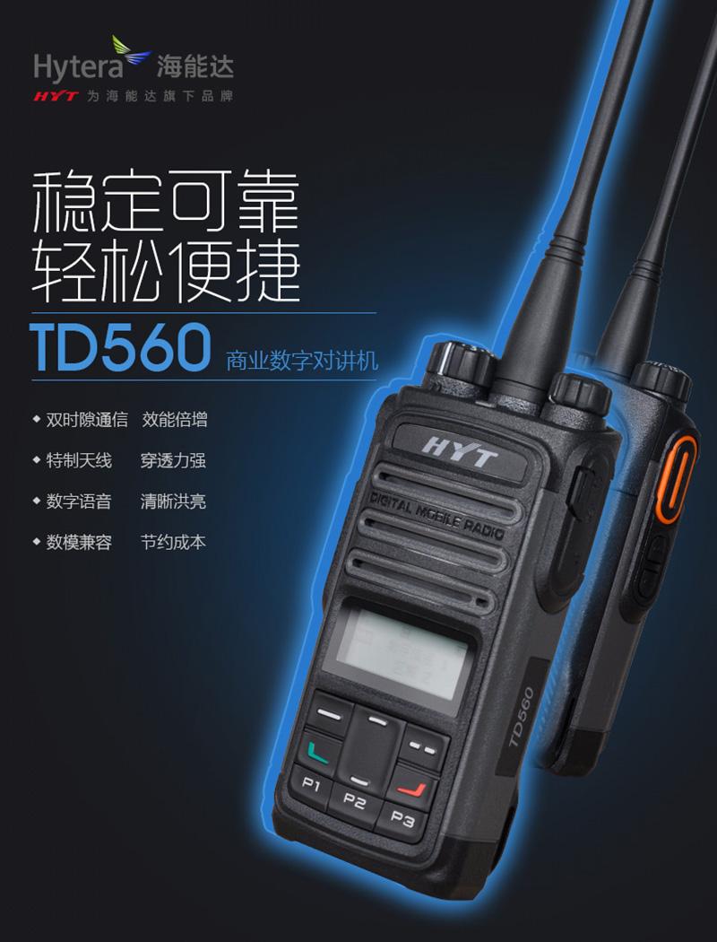 相对模拟/FDMA对讲机,TD560电池可获得近40%的额外工作时间,1500mAh标配电池工作时间可达16小时;另选配2000mAh电池,可达约22小时的工作时间。更长的使用时间能很好满足商业客户长时间经营的使用需求。