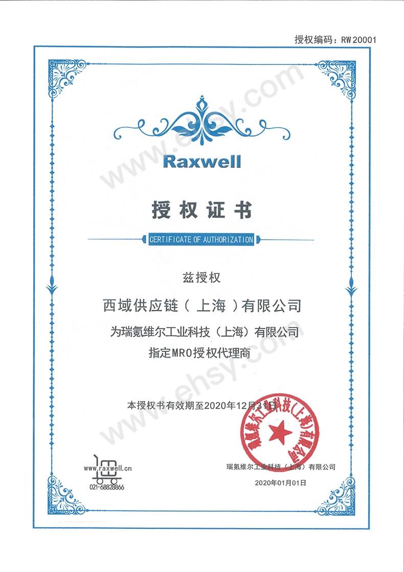 REXWELL(2).jpg
