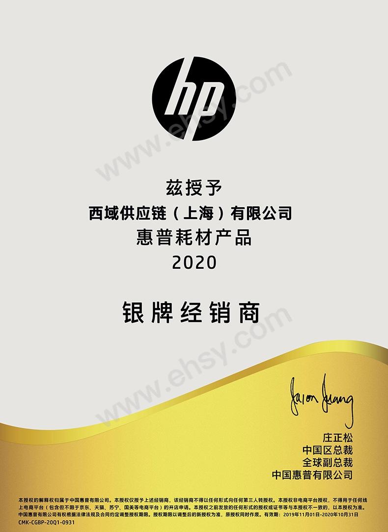 惠普2020授權書.jpg