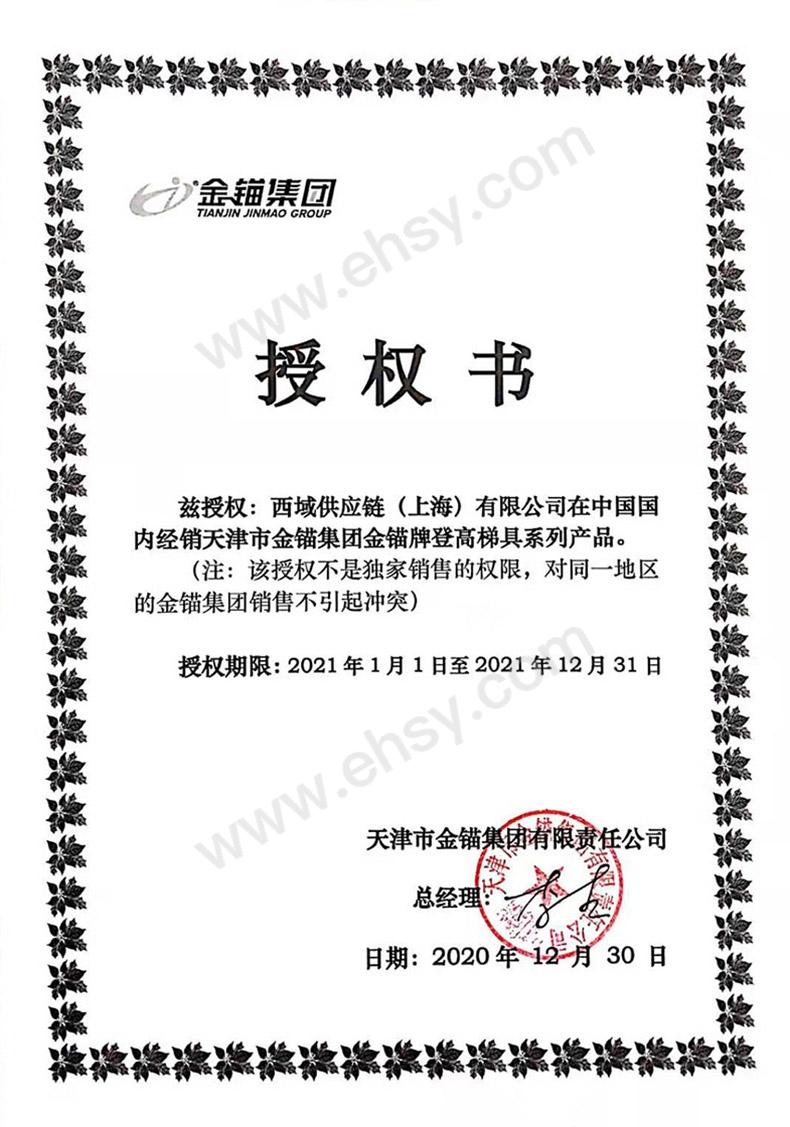 金锚集团-上海西域授权书2021.jpg