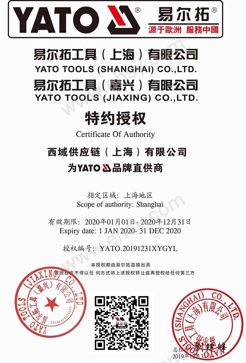 西域供应链(上海)有限公司易尔拓2020.jpg