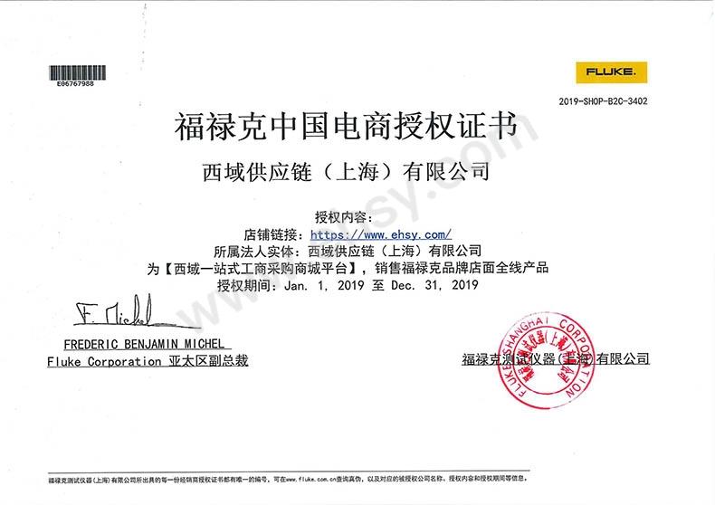 MRO - 西域供应链(上海)有限公司.jpg