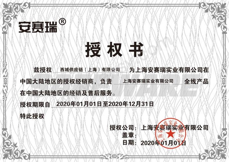 西域供应链(上海)有限公司-授权书.jpg