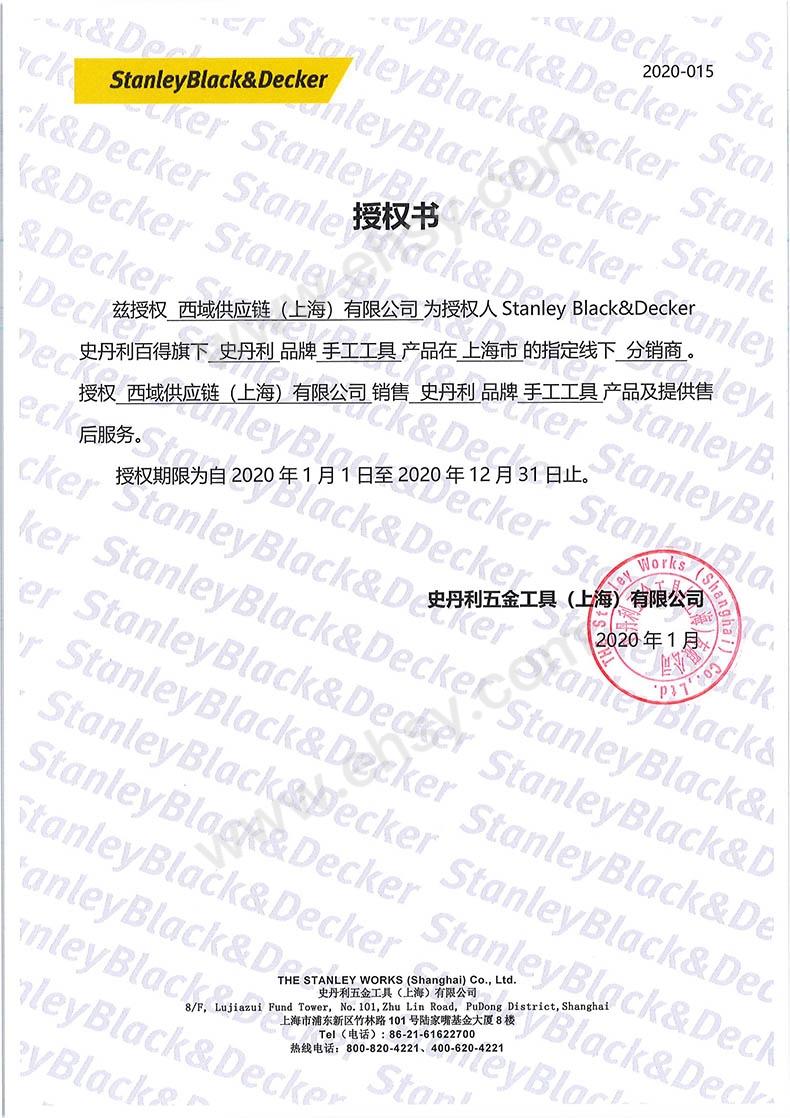 西域供应链(上海)有限公司-史丹利.jpg