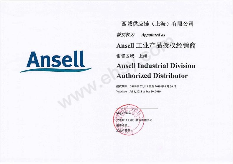 Ansell经销授权书.jpg