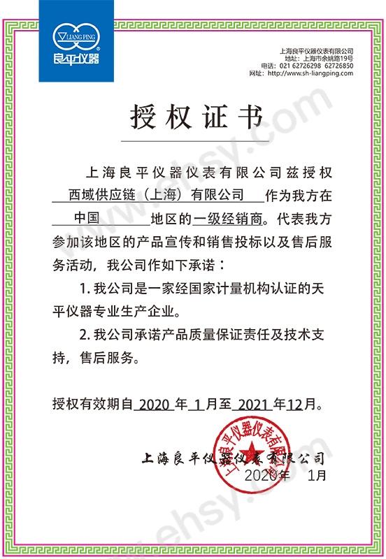 (序号:210)_2020_良平_西域-授权证书(公章).jpg