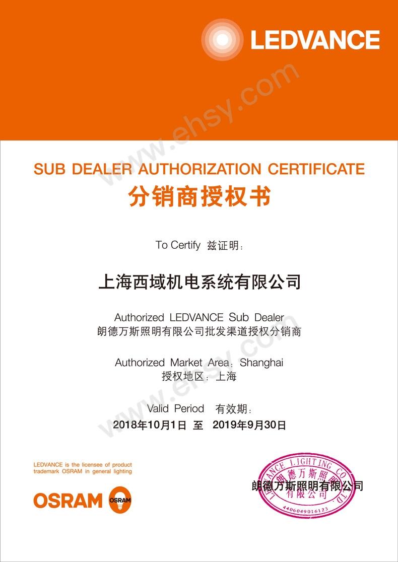 2019年OSRAM 朗德万斯-分销商证书-上海西域.jpg